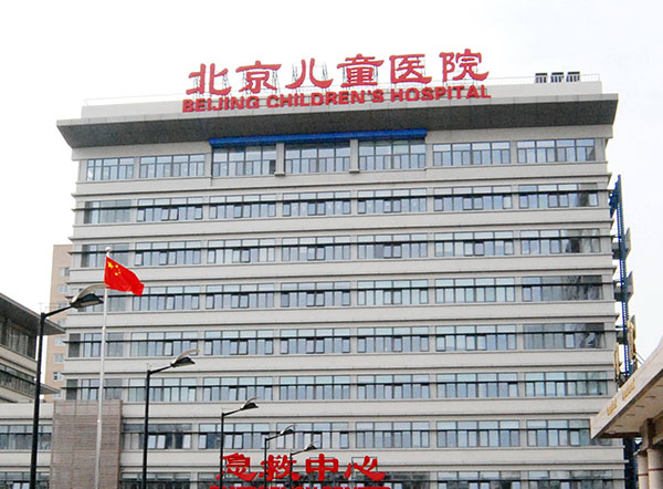 北京儿童医院采购儿童膳食营
