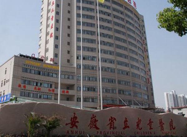 安徽省立儿童医院采购儿童