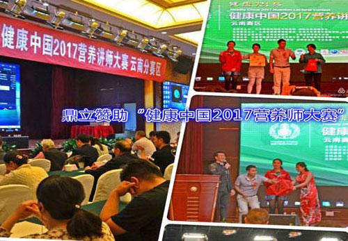 健康中国大会获奖
